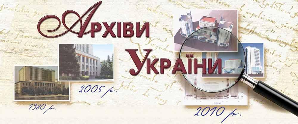Офіційний веб-портал Державної архівної служби України
